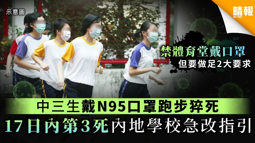 【復課安排】中三生戴N95口罩跑步猝死 17日內第3死內地學校急改指引