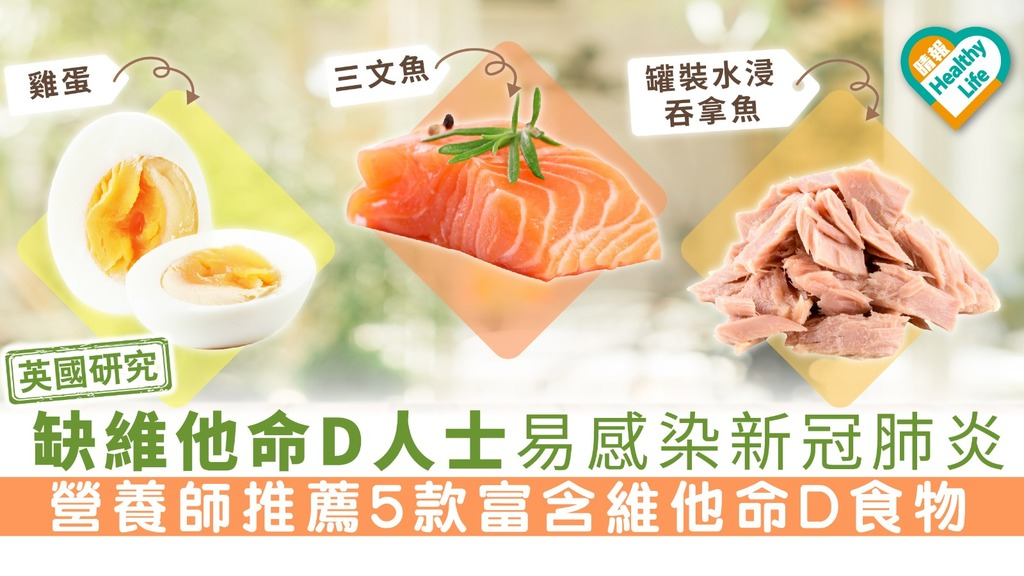 【抗疫食物】缺維他命D人士易感染新冠肺炎 營養師推薦5款富含維他命D食物