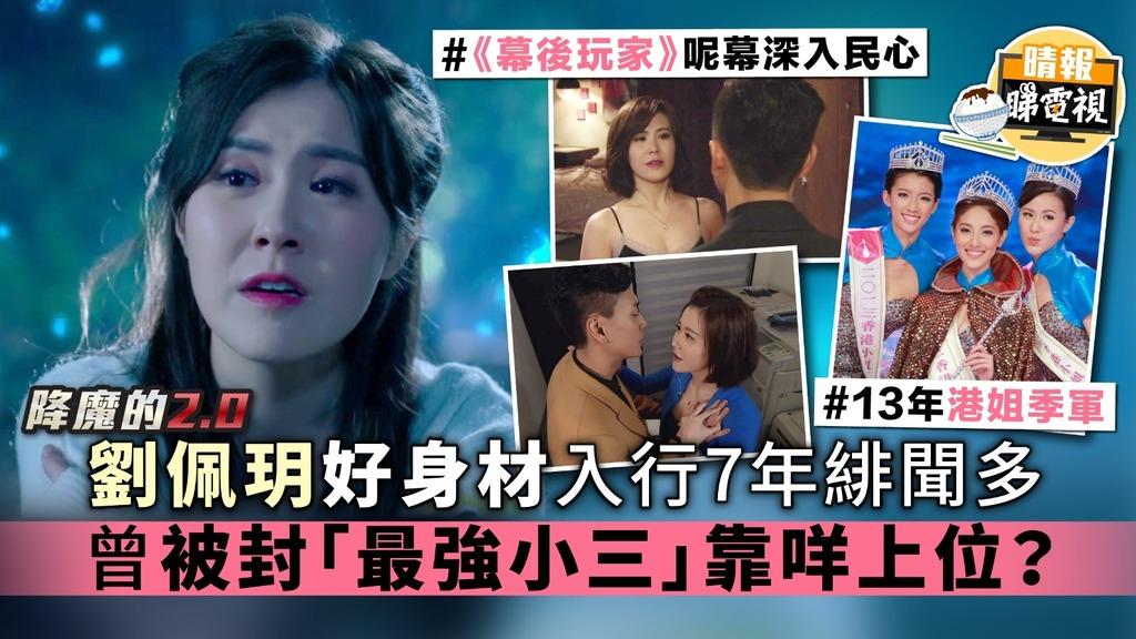 【降魔的2.0】香港小姐劉佩玥好身材 入行7年緋聞多 曾被封「最強小三」靠咩上位?
