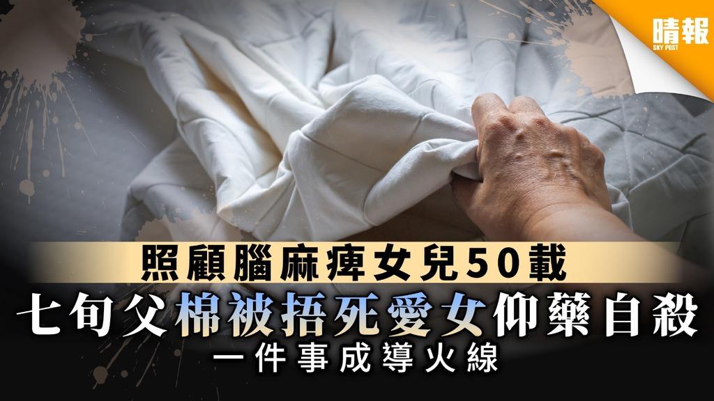 【照顧者悲歌】照顧腦麻痺女兒50載 七旬父棉被捂死愛女仰藥自殺 一件事成導火線