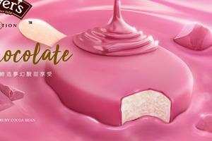 DREYER'S全新推出紅寶石朱古力脆皮雪糕批!5月11日各大超級市場及便利店陸續有售
