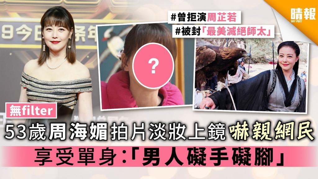 【無filter】53歲周海媚拍片淡妝上鏡嚇親網民 享受單身:「男人阻手阻腳」