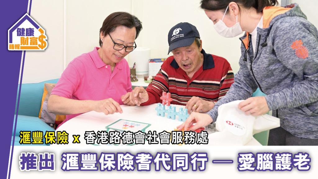 【滙豐保險x香港路德會社會服務處】推出「滙豐保險耆代同行—愛腦護老」
