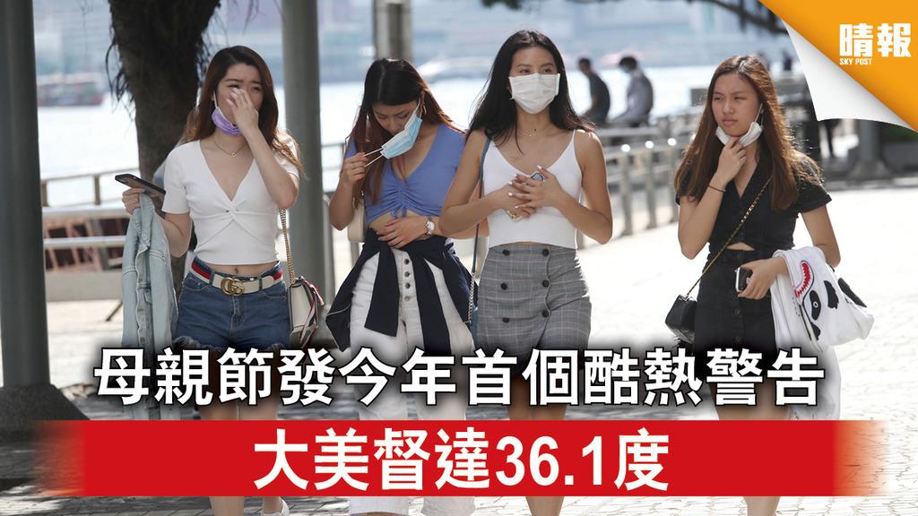 【慎防中暑】母親節發今年首個酷熱警告 大美督達36.1度