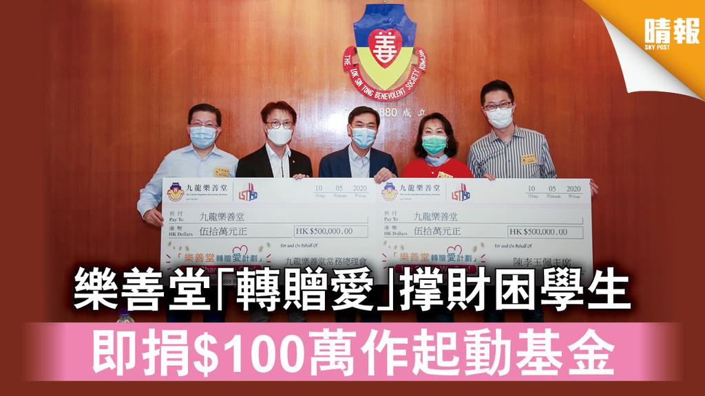 【人間有愛】樂善堂「轉贈愛」撑財困學生 即捐$100萬作起動基金