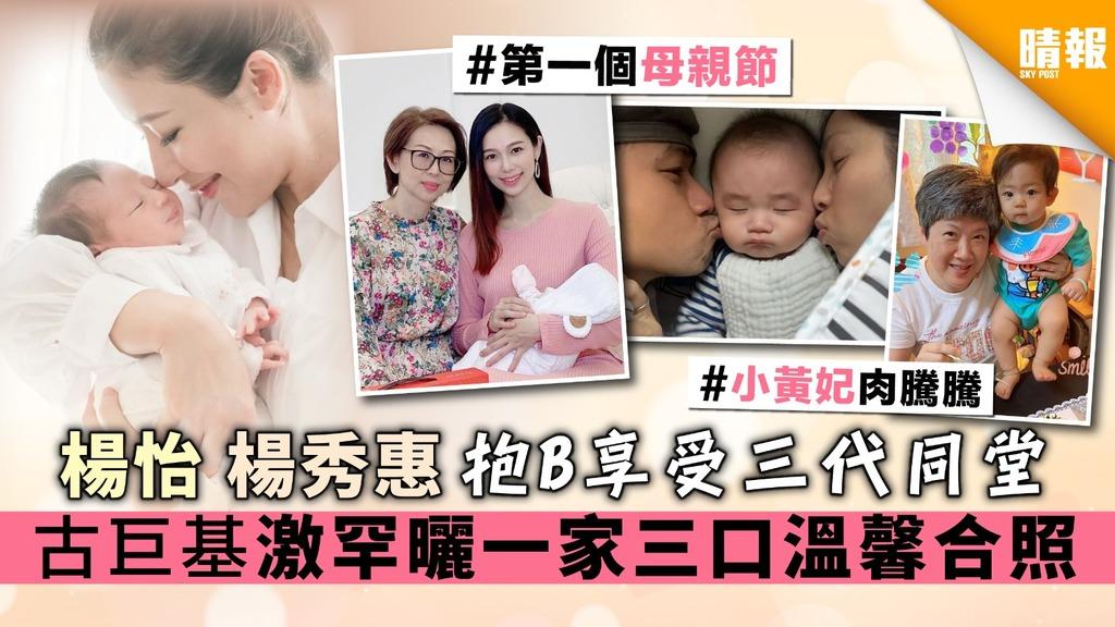 【第一個母親節】楊怡楊秀惠抱B享受三代同堂 古巨基激罕曬一家三口溫馨合照
