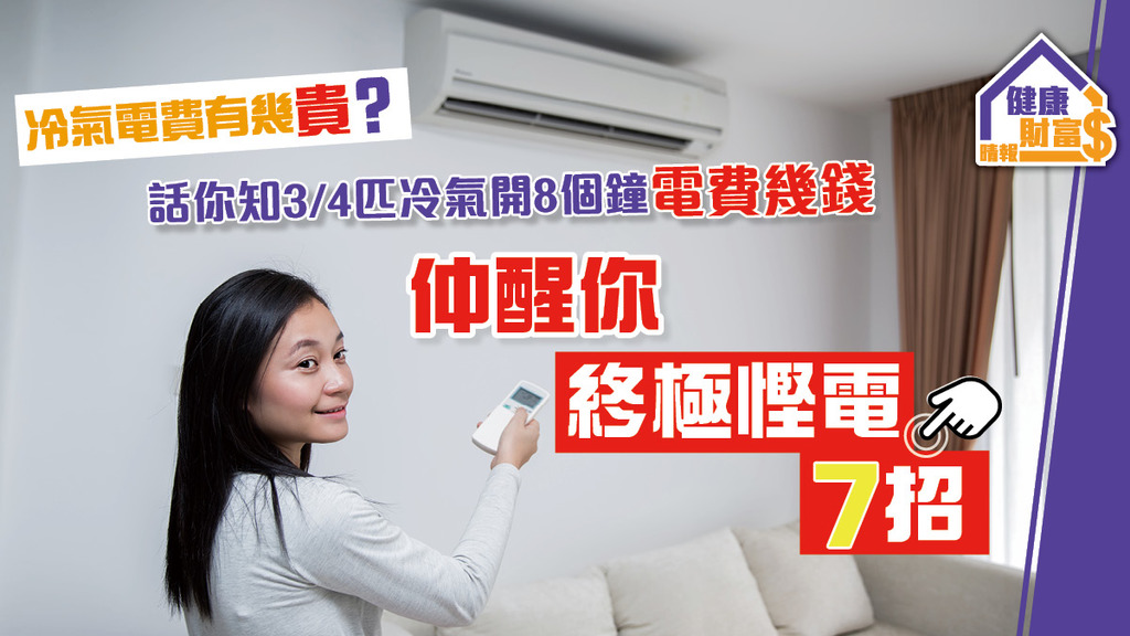 【冷氣電費有幾貴】話你知3/4匹冷氣開8個鐘電費幾錢 仲醒你終極慳電7招