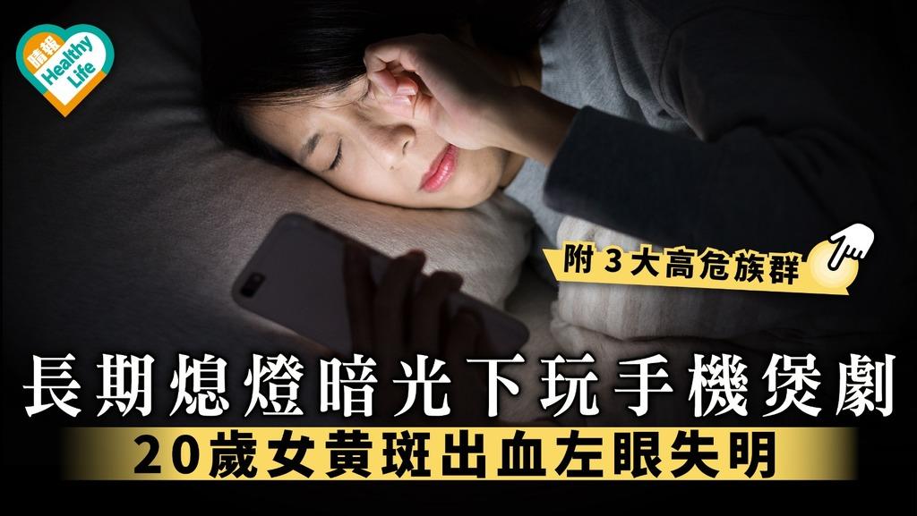 【玩手機盲眼】長期熄燈低光下玩手機煲劇 20歲女黄斑出血左眼失明