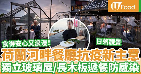 【荷蘭美食】食得安心又浪漫!荷蘭河畔日落餐廳抗疫新主意  獨立玻璃屋/長木板遞餐防感染
