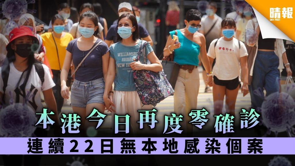 【新冠肺炎】本港今日再度零確診 連續22日無本地感染個案