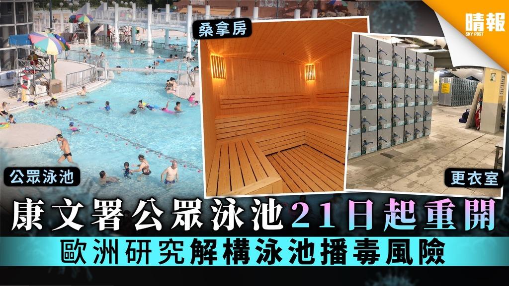 【歐洲研究】康文署公眾泳池21日起重開 歐洲研究解構泳池播毒風險