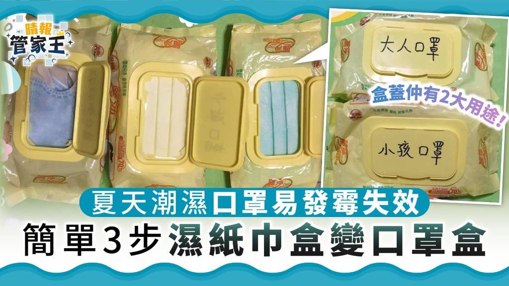 【口罩存放】夏天潮濕口罩易發霉失效 簡單3步濕紙巾盒變口罩盒