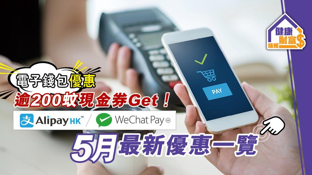 【電子錢包優惠】逾200蚊現金券Get!支付寶香港/微信支付香港5月最新優惠一覽