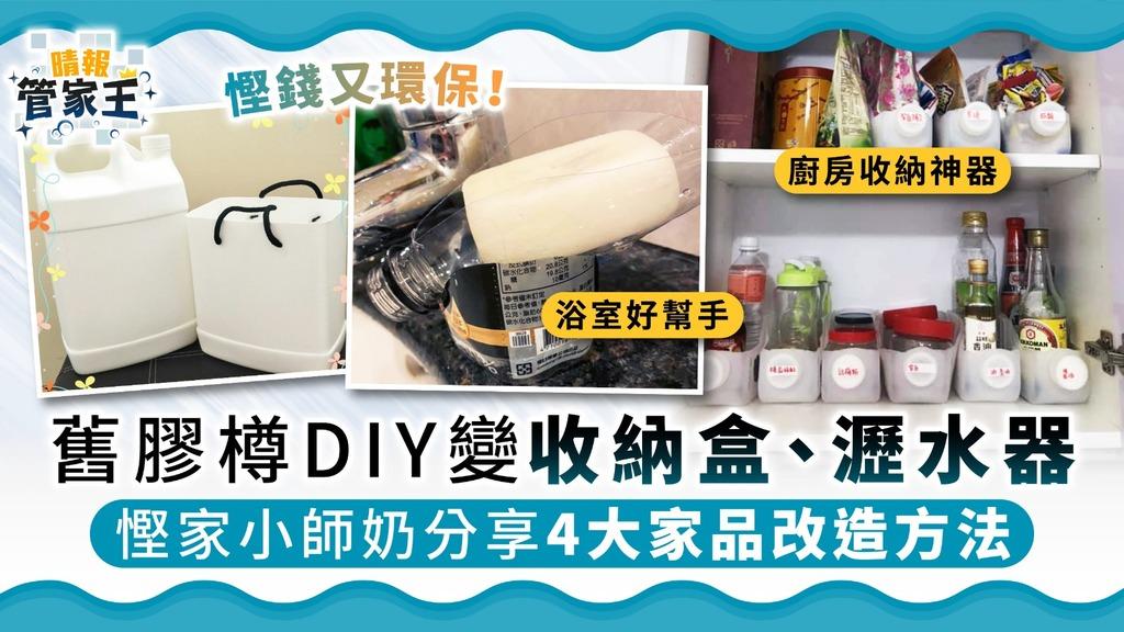 【循環再造】舊膠樽DIY變收納盒、瀝水器 慳家小師奶分享4大家品改造方法