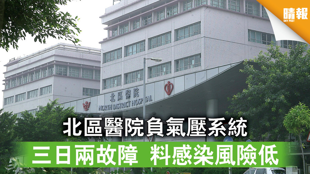 【醫療事故】北區醫院負氣壓系統三日兩故障 料感染風險低