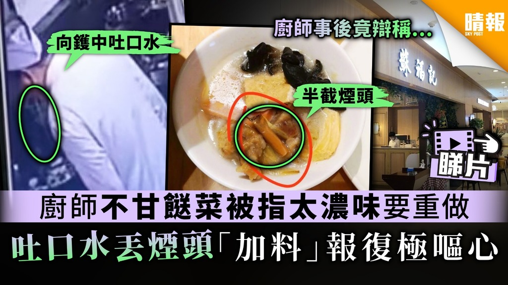 【雙重加料】內地廚師不甘餸菜被指太濃味要重做 吐口水丟煙頭「加料」報復極嘔心