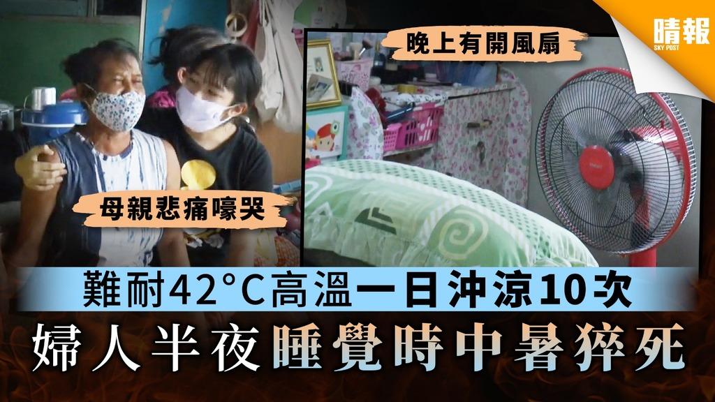 【小心中暑】難耐攝氏42度高溫一日沖涼10次 婦人半夜睡夢中中暑猝死