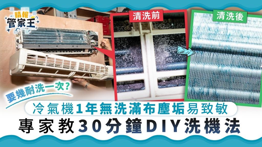 【洗冷氣機】冷氣機1年無洗滿布塵垢易致敏 專家教30分鐘DIY洗機法