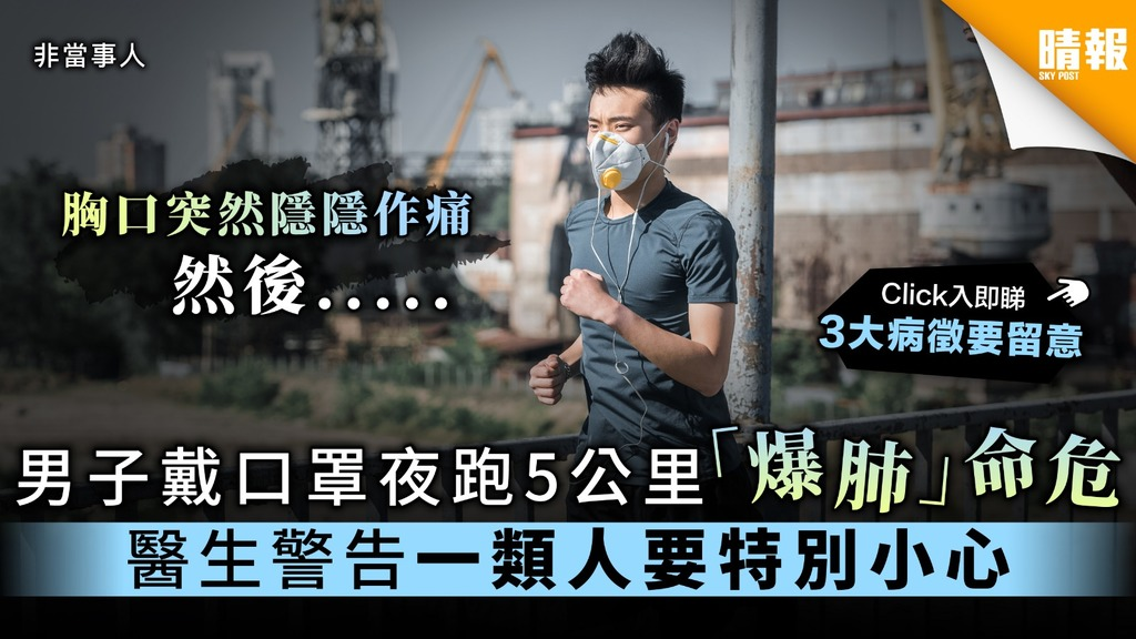 【跑步迷注意】男子戴口罩夜跑5公里「爆肺」命危 醫生警告一類人要特別小心【附3大病徵】