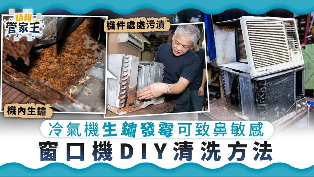 【洗冷氣機.窗口機】冷氣機生鏽發霉可致鼻敏感 窗口機DIY清洗方法