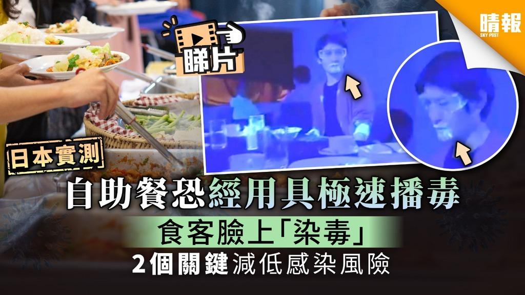 【日本實測】自助餐恐經用具極速播毒 食客臉上「染毒」 2個關鍵減低感染風險