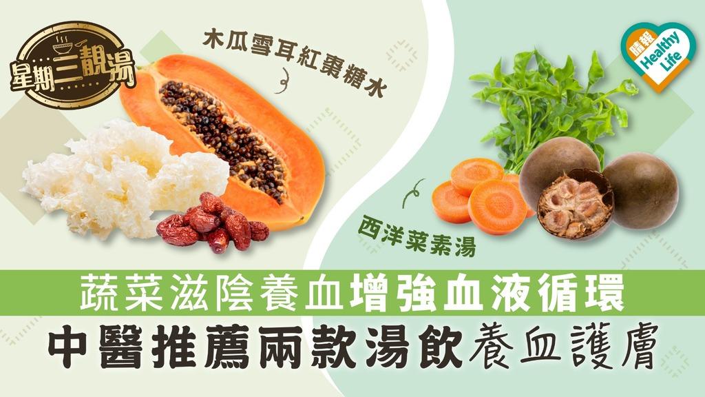 【星期三靚湯】蔬菜滋陰養血增強血液循環 中醫推薦兩款湯飲養血護膚