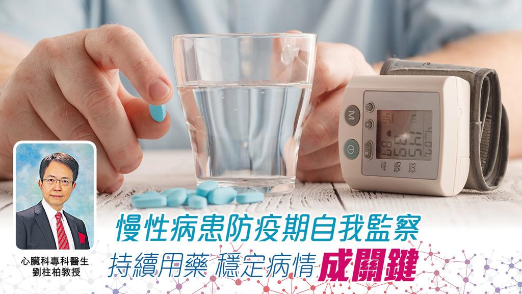 「慢性病患防疫期自我監察 持續用藥 穩定病情 成關鍵」
