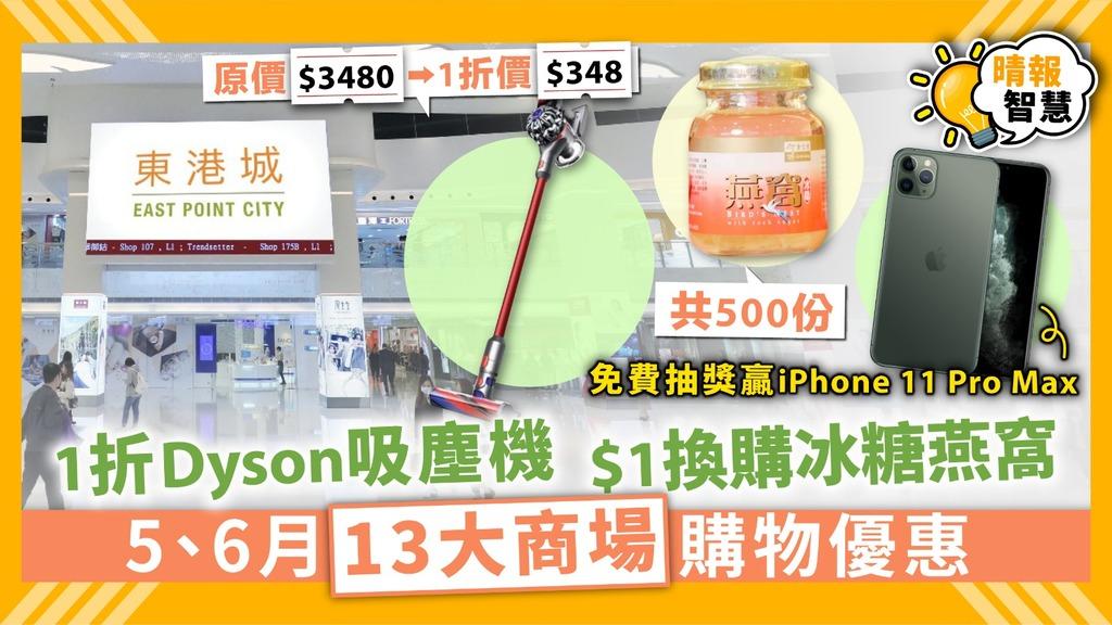 【購物優惠】1折Dyson吸塵機、$1換購冰糖燕窩、免費抽獎贏iPhone 11 Pro Max 5及6月13大商場購物優惠
