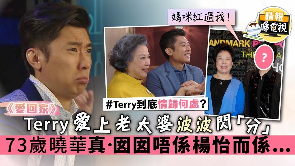 《愛回家》Terry愛上老太婆波波閃「分」 73歲曉華真‧囡囡唔係楊怡而係...
