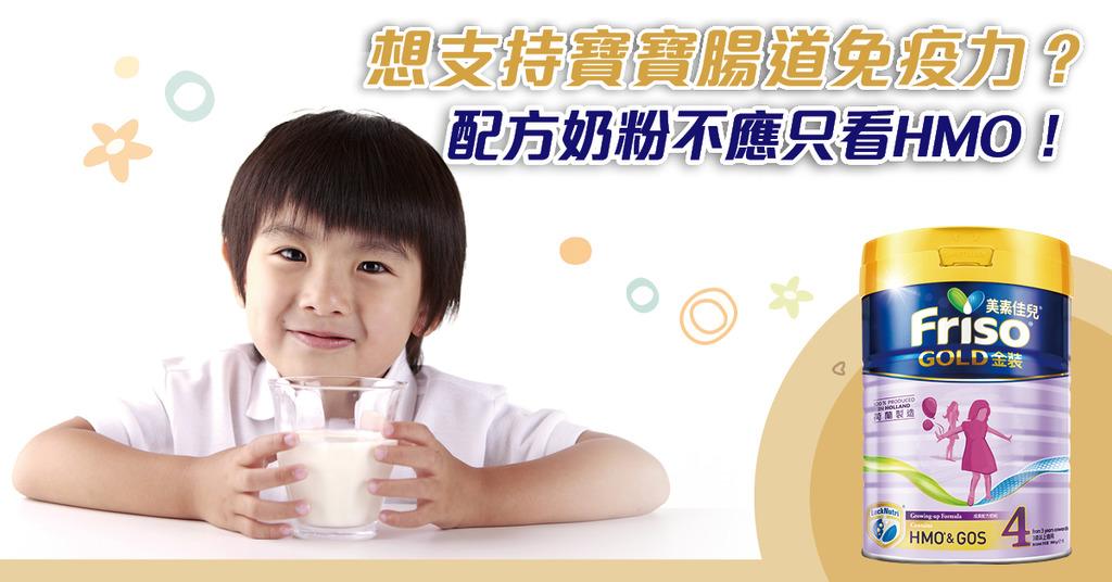 想支持寶寶腸道免疫力?配方奶粉不應只看HMO!