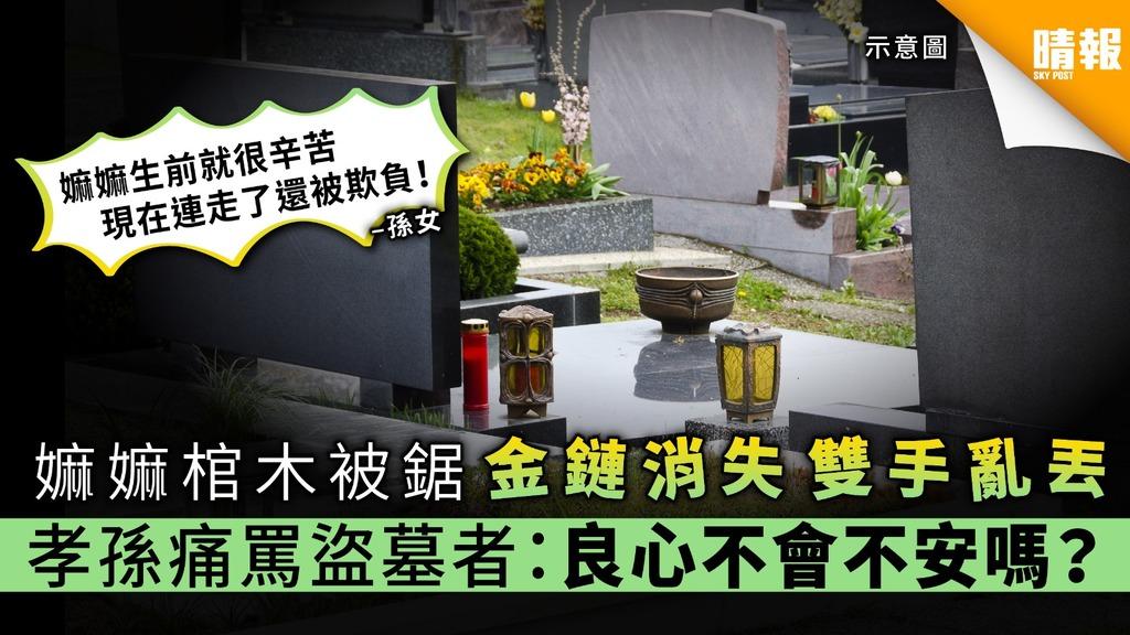 【極不尊重】嫲嫲棺木被鋸金鏈消失雙手亂丟 孝孫痛罵盜墓者:良心不會不安嗎?