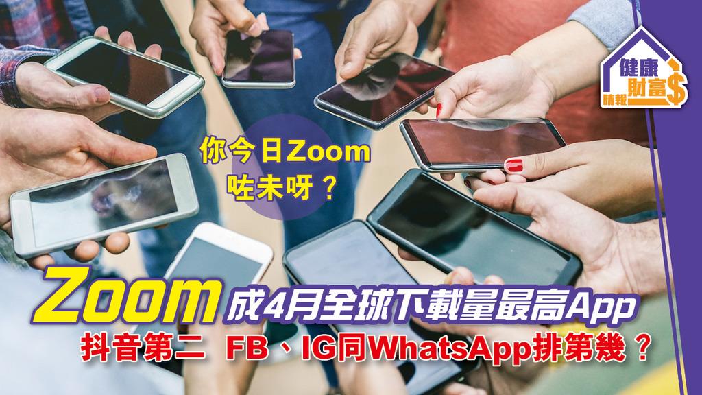 【你今日Zoom咗未呀?】Zoom成4月全球下載量最高App 抖音第二 FB、IG同WhatsApp排第幾?