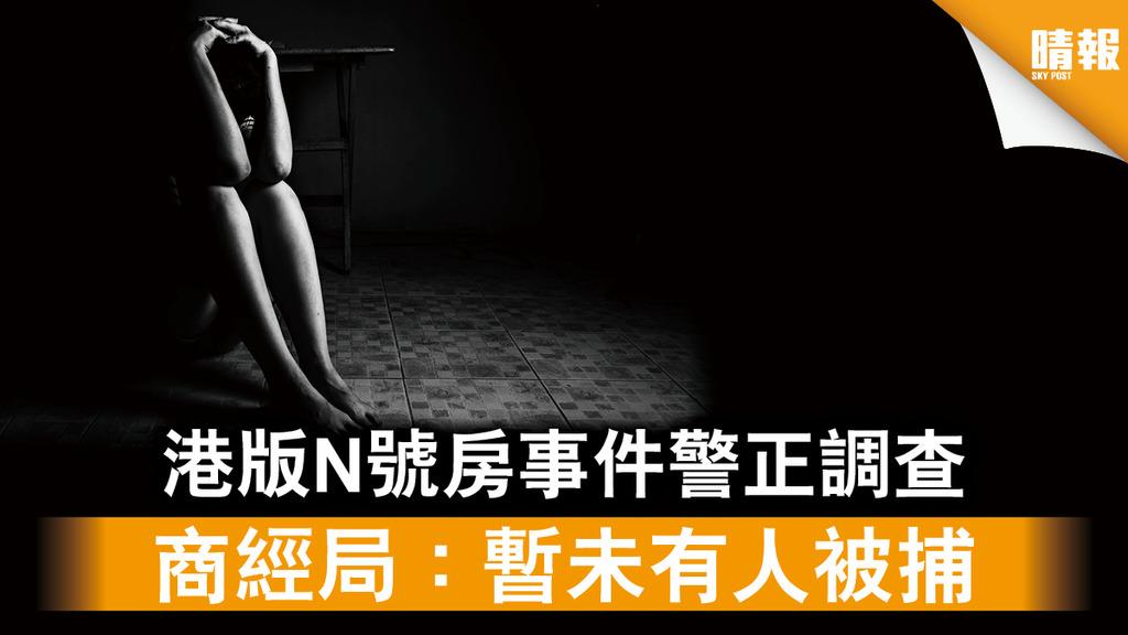 【港版N號房事件】商經局:警方正調查 違例者可罰$100萬兼監禁