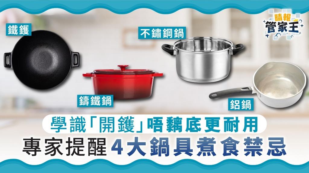 【買新鑊】學識「開鑊」唔黐底更耐用 專家提醒4大鍋具煮食禁忌