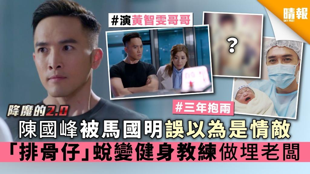 【降魔的2.0】陳國峰被馬國明誤以為是情敵 「排骨仔」蛻變健身教練做埋老闆