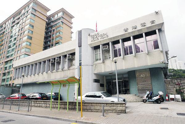 港台教育電視中心 教局擬9月收回