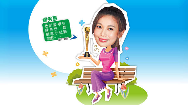 宣布離巢 效力無綫16年 無獎唔失望 楊秀惠:有觀眾認同已好滿足
