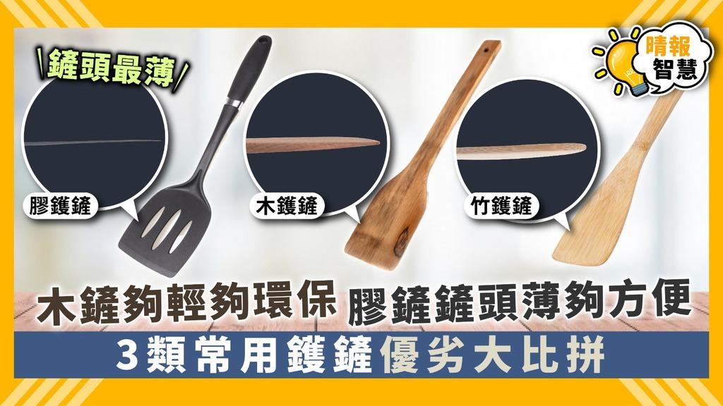【消委會】木鏟夠輕夠環保膠鏟鏟頭薄夠方便 3類常用鑊鏟優劣大比拼