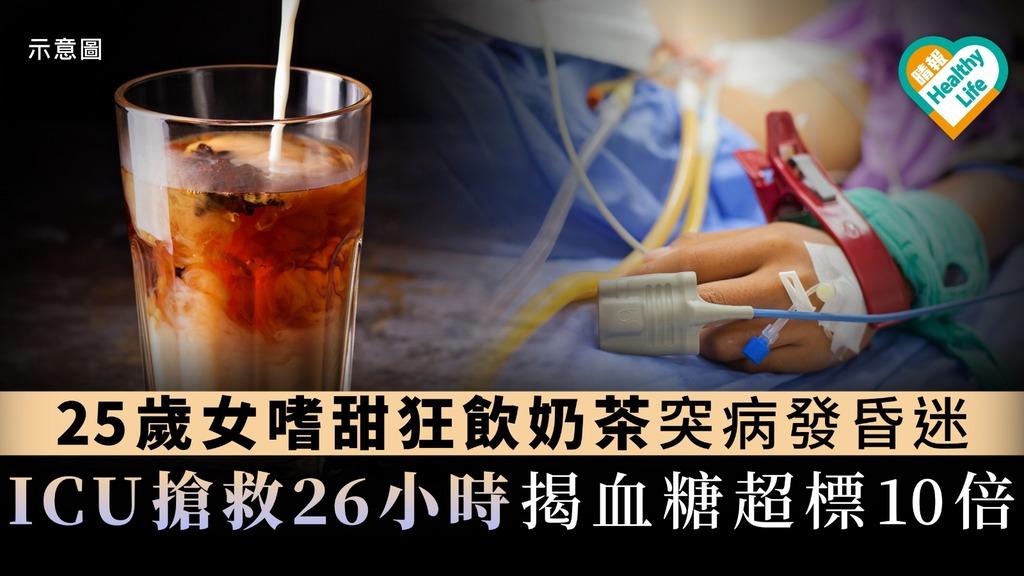【糖尿病】25歲女嗜甜狂飲奶茶突昏迷 ICU搶救26小時揭血糖超標10倍