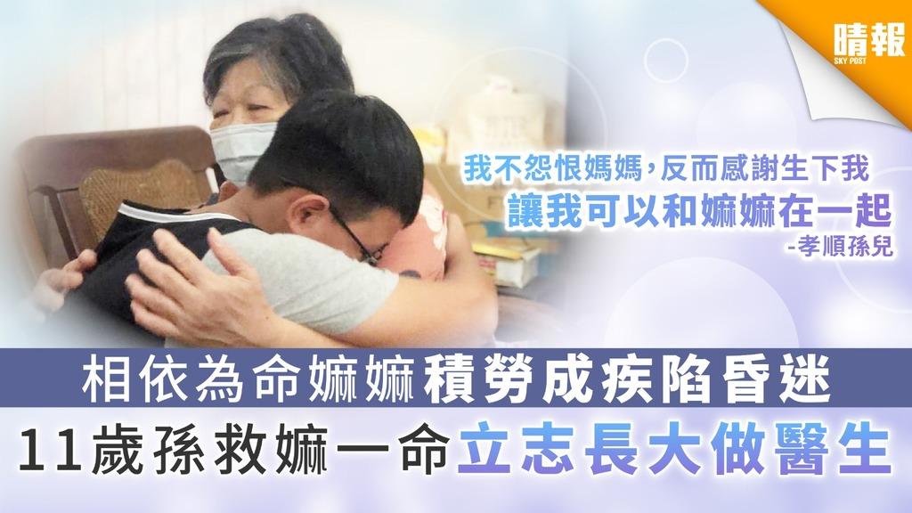 【嫲孫情深】相依為命嫲嫲積勞成疾陷昏迷 11歲孫救嫲一命立志長大做醫生