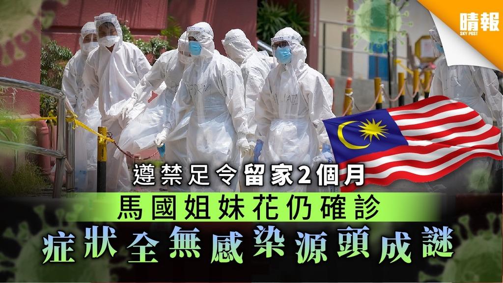 【無症狀感染者】遵禁足令留家2個月 馬來西亞姐妹花仍確診 症狀全無感染源頭成謎