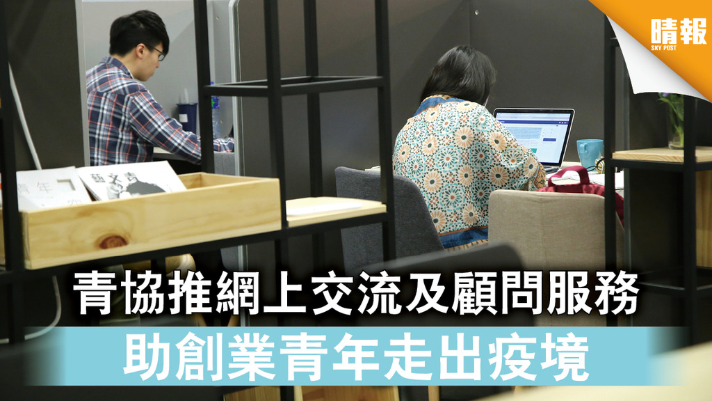 【新冠肺炎】青協推網上交流及顧問服務 助創業青年走出疫境