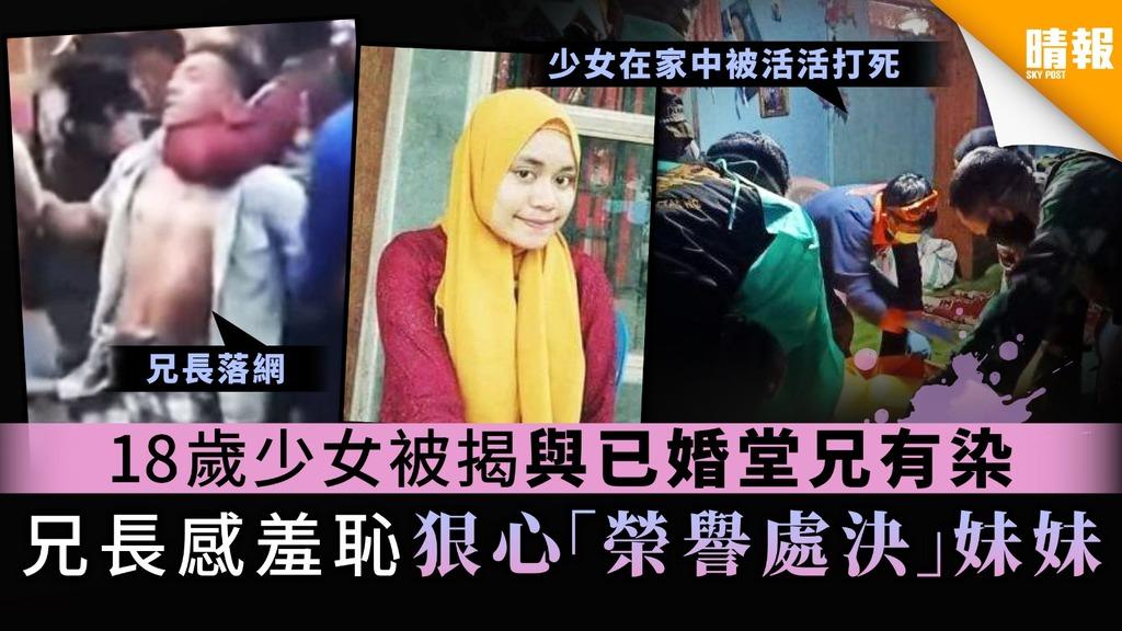 【清理門戶】18歲少女被揭與已婚堂兄有染 兄長感羞恥狠心「榮譽處決」妹妹