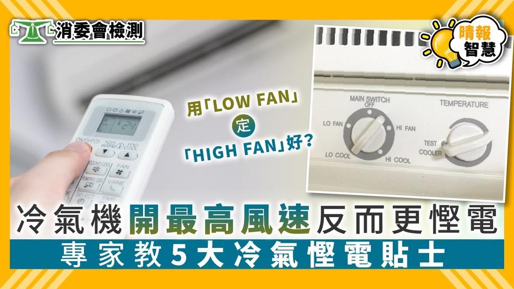 【保養冷氣機】冷氣機開最高速反而更慳電 專家教5大冷氣慳電貼士