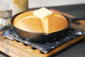【蛋糕食譜】簡易還原《孤獨的美食家》人氣甜品食譜  日式超鬆軟梳乎厘鬆餅