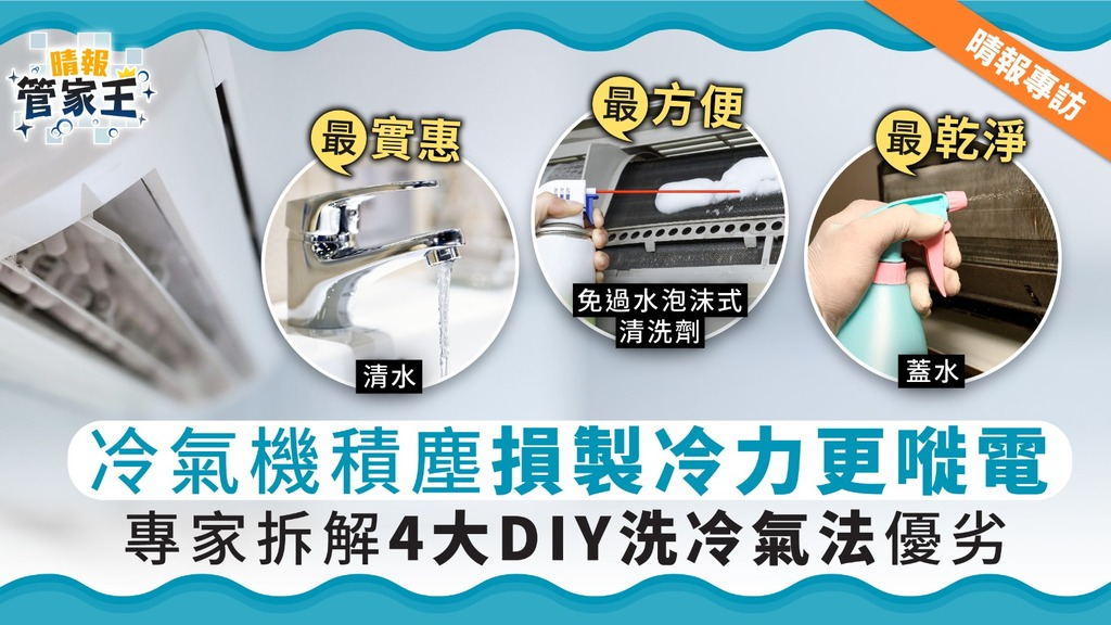【洗冷氣機】冷氣機積塵損製冷力更嘥電 專家拆解4大DIY洗冷氣法優劣