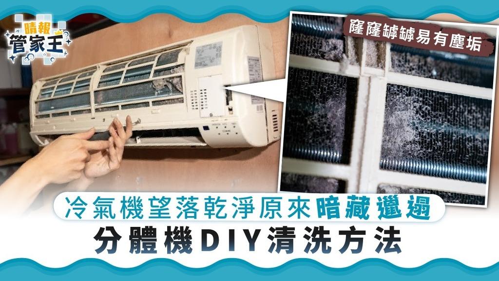 【洗冷氣機.分體機】冷氣機望落乾淨原來暗藏邋遢 分體機DIY清洗方法