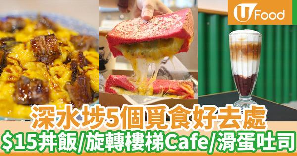 【深水埗美食】深水埗5個掃街覓食好去處 $15日式丼飯/懷舊旋轉樓梯Cafe/滑蛋吐司/素食