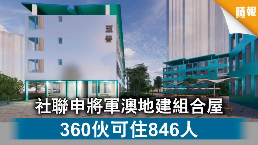 【過渡性房屋】社聯申將軍澳地建組合屋 360伙可住846人