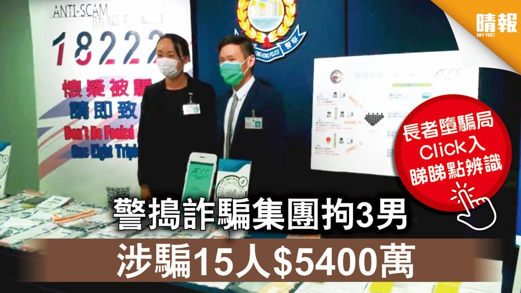 【慎防電騙】警搗詐騙集團拘3男 涉騙15人$5400萬(附辨識長者墮騙局特徵)